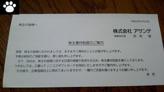 アサンテ6073株主優待3