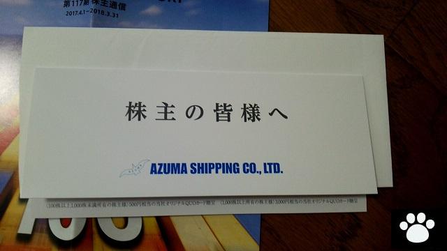 東海運9380株主優待2