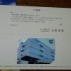 東海運9380株主優待3
