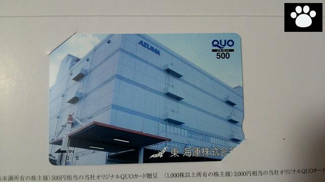 東海運9380株主優待4