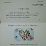 BML4694株主優待2