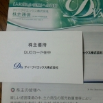 DVX3079株主優待1