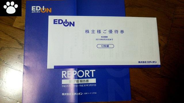 エディオン2730株主優待1