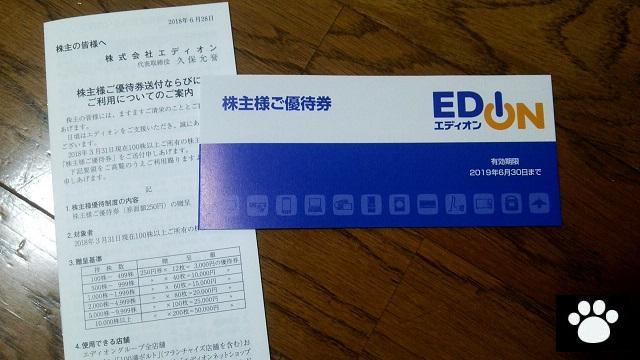 エディオン2730株主優待2