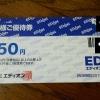 エディオン2730株主優待3