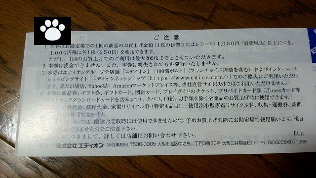 エディオン2730株主優待4
