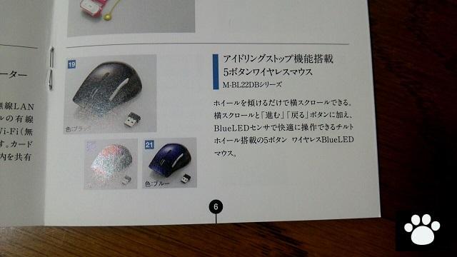 エレコム6750株主優待2