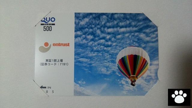 イントラスト7191株主優待2