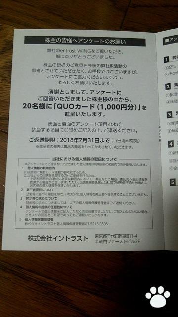 イントラスト7191株主優待3