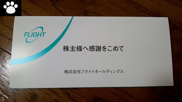 フライトホールディングス3753株主優待1