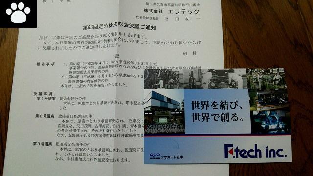 エフテック7212株主優待1