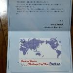 エフテック7212株主優待2