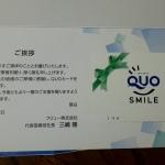 フリュー6238株主優待2
