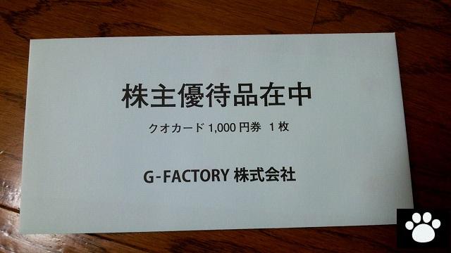 G-FACTORY3474株主優待1