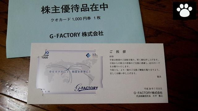 G-FACTORY3474株主優待2