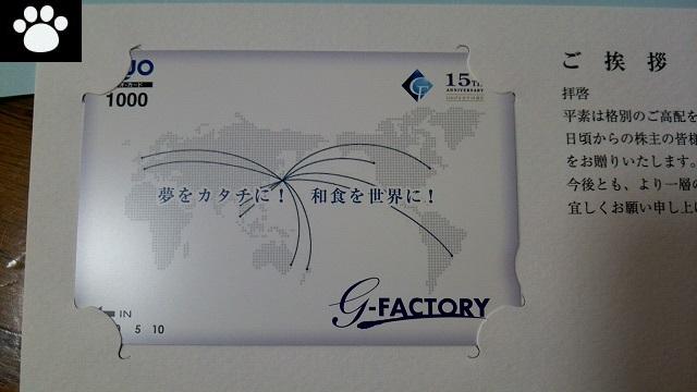 G-FACTORY3474株主優待3