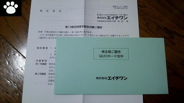 エイチワン5989株主優待1