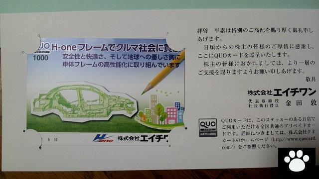エイチワン5989株主優待2