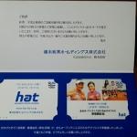 橋本総業7570株主優待1
