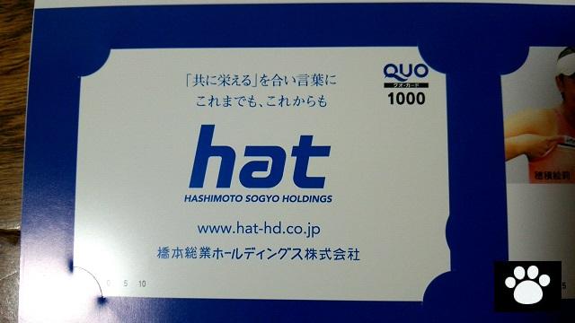 橋本総業7570株主優待3