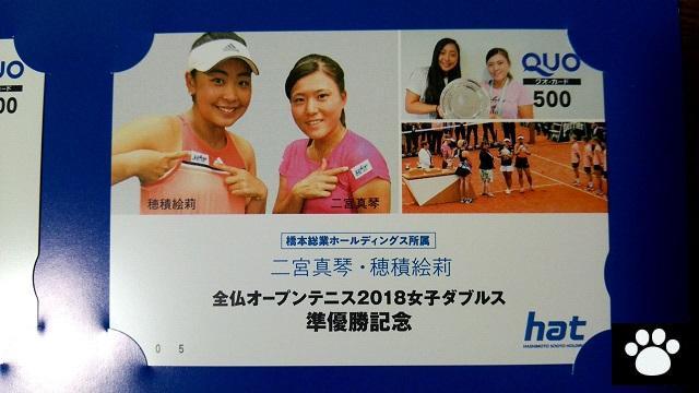 橋本総業7570株主優待4