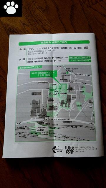 伊藤園2593株主総会2