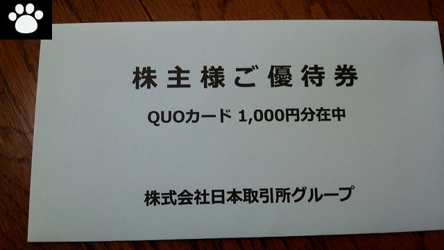 日本取引所グループ8697株主優待1