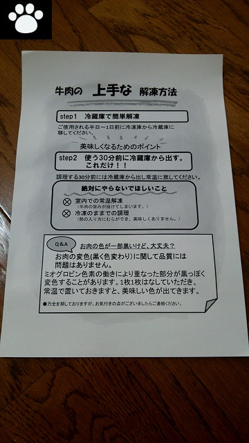 KDDI9433株主優待4