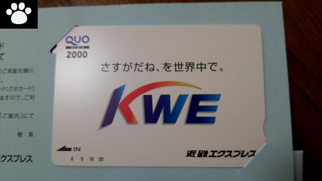 近鉄エクスプレス9375株主優待3