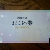 タカラレーベン8897株主優待3