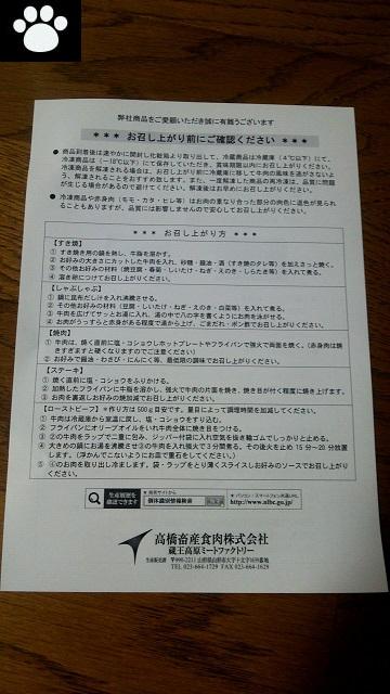 マクニカ富士3132株主優待4
