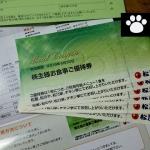 松屋フーズ9887株主優待2