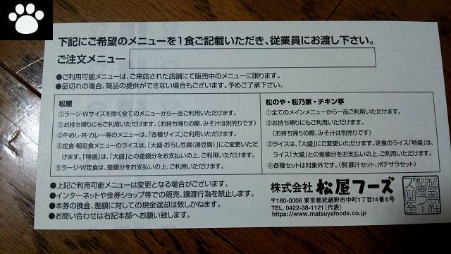 松屋フーズ9887株主優待4