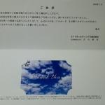 ミナトホールディングス6862株主優待2