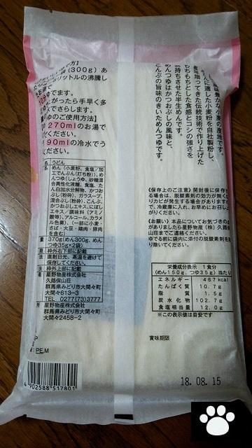 ミツバ7280株主優待6