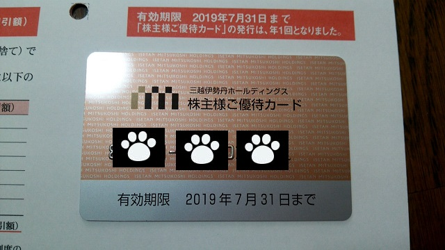 三越伊勢丹3099株主総会2