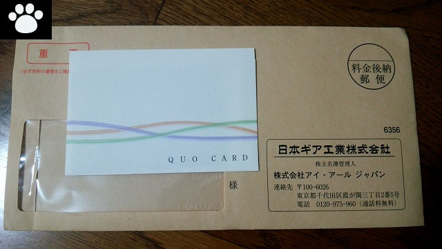 日本ギア工業6356株主優待1