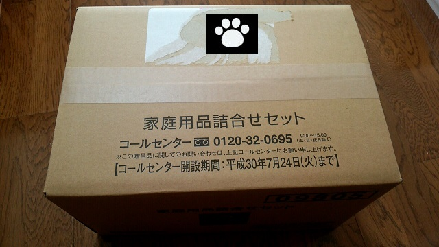 日本製紙3863株主優待1