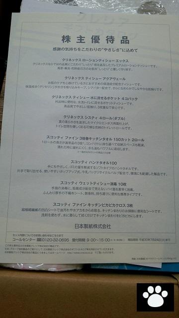 日本製紙3863株主優待4