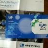オカダアイヨン6294株主優待1