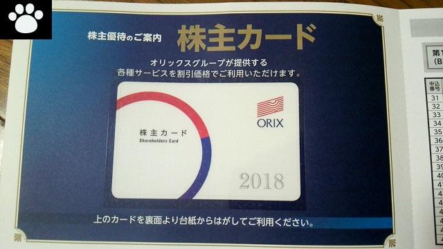オリックス8591株主優待3