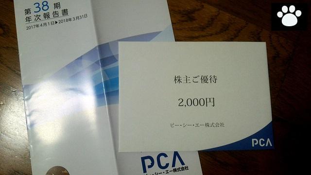 PCA9629株主優待1