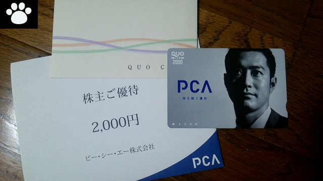 PCA9629株主優待2