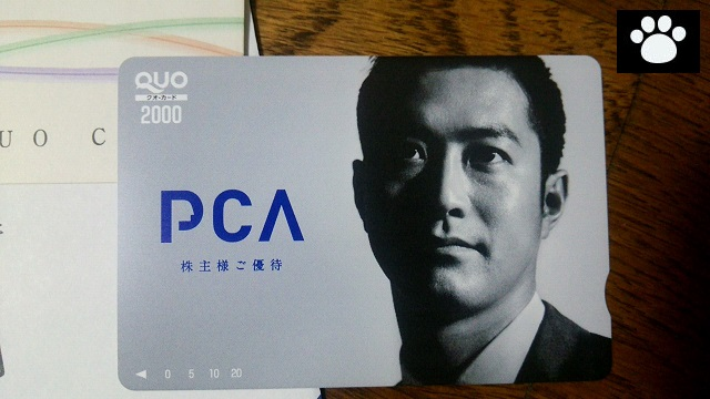 PCA9629株主優待3