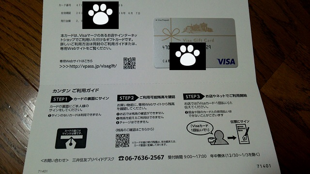 プレサンスコーポレーション3254株主優待2