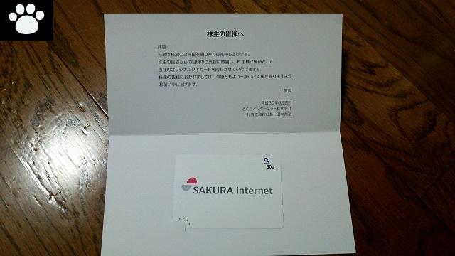 さくらインターネット3778株主優待2