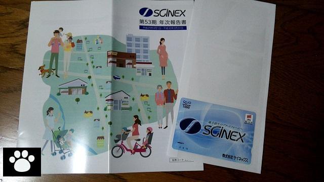 サイネックス2376株主優待1
