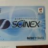 サイネックス2376株主優待2