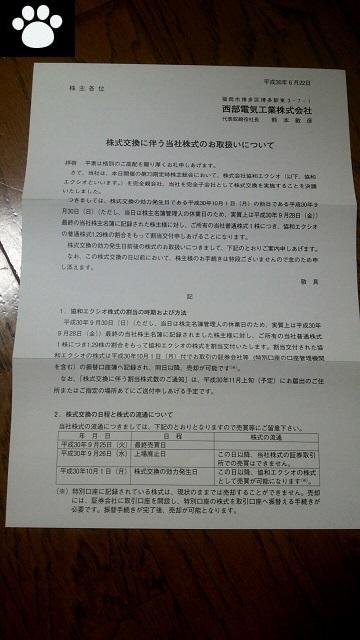 西部電気工業1937株主優待3
