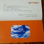 ソフトフロントホールディングス2321株主優待2